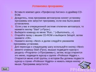 Установка программы Вставьте компакт-диск «Профессор Хиггинс» в драйвер CD-ROM.