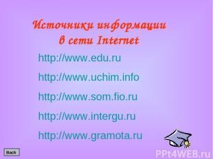 Источники информации в сети Internet http://www.edu.ru http://www.uchim.info htt