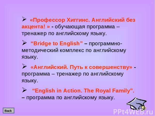 """«Профессор Хиггинс. Английский без акцента! » - обучающая программа – тренажер по английскому языку. """"Bridge to English"""" – программно-методический комплекс по английскому языку. «Английский. Путь к совершенству» - программа – тренажер по английскому…"""