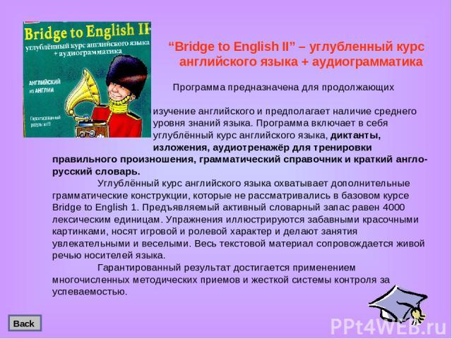 """Bridge to English II"" – углубленный курс английского языка + аудиограмматика Программа предназначена для продолжающих изучение английского и предполагает наличие среднего уровня знаний языка. Программа включает в себя углублённый курс английского я…"