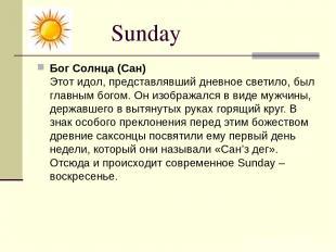 Sunday Бог Солнца (Сан) Этот идол, представлявший дневное светило, был главным б