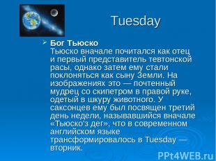 Tuesday Бог Тьюско Тьюско вначале почитался как отец и первый представитель тевт