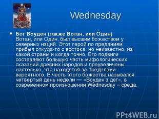 Wednesday Бог Воуден (также Вотан, или Один) Вотан, или Один, был высшим божеств