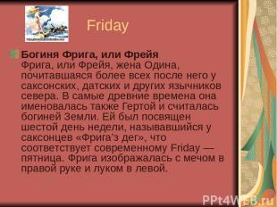 Friday Богиня Фрига, или Фрейя Фрига, или Фрейя, жена Одина, почитавшаяся более