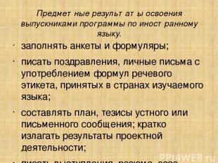Предметные результаты освоения выпускниками программы по иностранному языку. зап