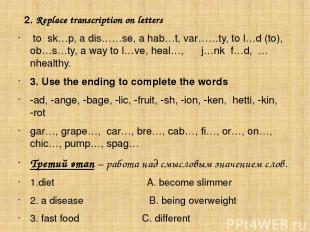 2. Replace transcription on letters to sk…p, a dis……se, a hab…t, var……ty, to l