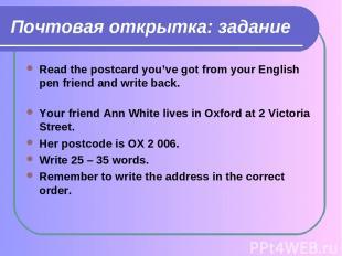Почтовая открытка: задание Read the postcard you've got from your English pen fr