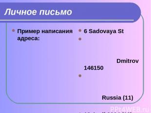 Личное письмо Пример написания адреса: 6 Sadovaya St Dmitrov 146150 Russia (11)