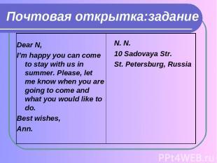 Почтовая открытка:задание Dear N, I'm happy you can come to stay with us in summ