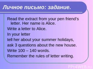 Личное письмо: задание. Read the extract from your pen friend's letter. Her name