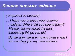 Личное письмо: задание ( отрывок из письма) … I hope you enjoyed your summer hol