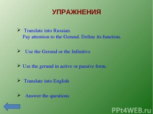 УПРАЖНЕНИЯ Translate into Russian. Pay attention to the Gerund. Define its funct