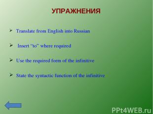 "УПРАЖНЕНИЯ Translate from English into Russian Insert ""to"" where required Use th"