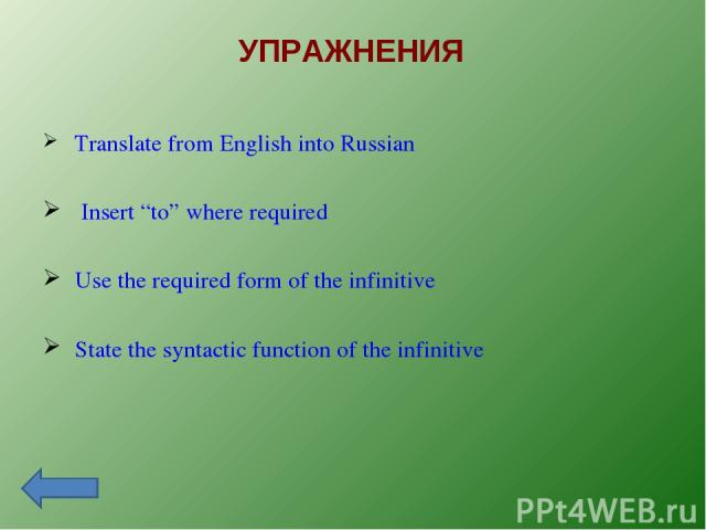"УПРАЖНЕНИЯ Translate from English into Russian Insert ""to"" where required Use the required form of the infinitive State the syntactic function of the infinitive"
