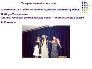 Театр на английском языке «Цветочница – леди» по неадаптированному тексту пьесы