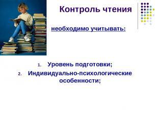 Контроль чтения необходимо учитывать: Уровень подготовки; Индивидуально-психолог