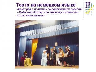 Театр на немецком языке «Выстрел в полночь» по одноименной повести «Чудесный док