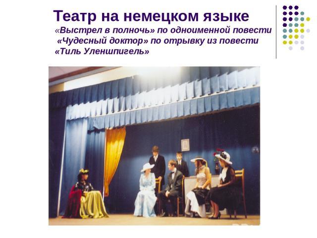 Театр на немецком языке «Выстрел в полночь» по одноименной повести «Чудесный доктор» по отрывку из повести «Тиль Уленшпигель»