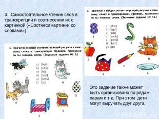 3. Самостоятельное чтение слов в транскрипции и соотнесении их с картинкой («Соо