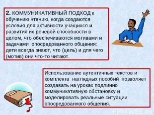 2. КОММУНИКАТИВНЫЙ ПОДХОД к обучению чтению, когда создаются условия для активно