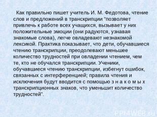 Как правильно пишет учитель И. М. Федотова, чтение слов и предложений в транскри