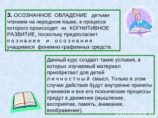 3. ОСОЗНАННОЕ ОВЛАДЕНИЕ детьми чтением на неродном языке, в процессе которого пр