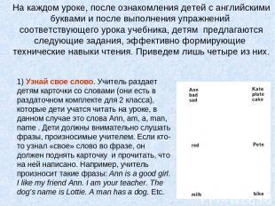 1) Узнай свое слово. Учитель раздает детям карточки со словами (они есть в разда