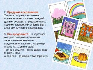 2) Придумай предложение. Ученики получают карточки с осваиваемыми словами. Кажды