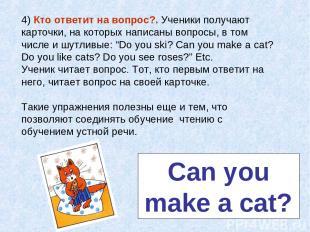 4) Кто ответит на вопрос?. Ученики получают карточки, на которых написаны вопрос