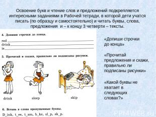 Освоение букв и чтение слов и предложений подкрепляется интересными заданиями в