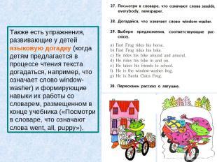 Также есть упражнения, развивающие у детей языковую догадку (когда детям предлаг