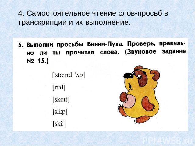 4. Самостоятельное чтение слов-просьб в транскрипции и их выполнение.