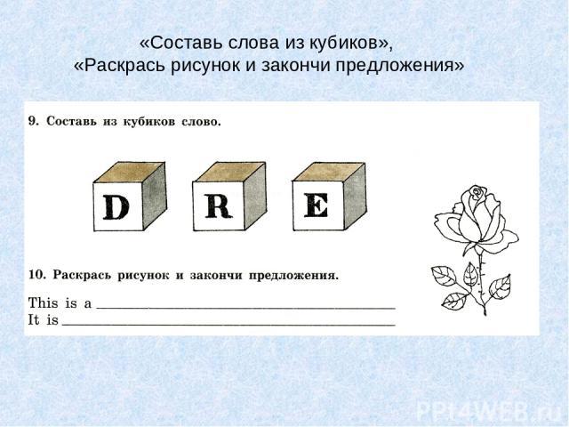«Составь слова из кубиков», «Раскрась рисунок и закончи предложения»