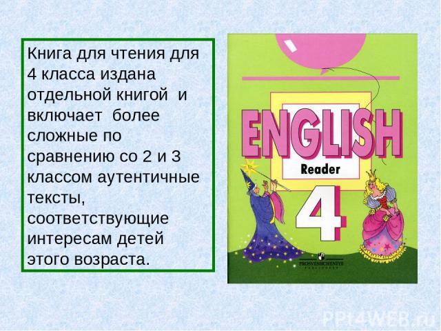 Книга для чтения для 4 класса издана отдельной книгой и включает более сложные по сравнению со 2 и 3 классом аутентичные тексты, соответствующие интересам детей этого возраста.