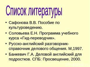 Сафонова В.В. Пособие по культуроведению. Соловьева Е.Н. Программа учебного курс