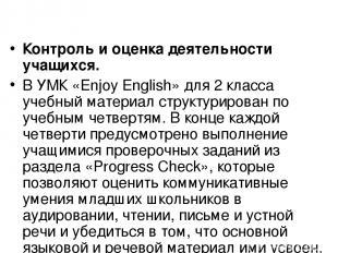 Контроль и оценка деятельности учащихся. В УМК «Enjoy English» для 2 класса учеб