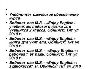Учебно-методическое обеспечение курса Биболетова М.З. - «Enjoy English» учебни