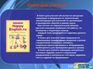 Книга для учителя В Книге для учителя объясняется авторская концепция и предлага