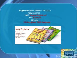 """Издательство «ТИТУЛ – T I TU L» предтавляет УМК """"Happy English.ru"""" для 5 класса"""