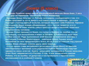 Сюжет (5 класс) В городе Лукинске живет самый обыкновенный мальчик Миша Инин. У