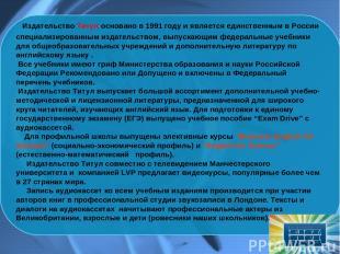 Издательство Титул основано в 1991 году и является единственным в России специал