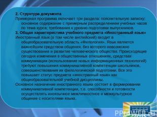 2. Структура документа Примерная программа включает три раздела: пояснительную з
