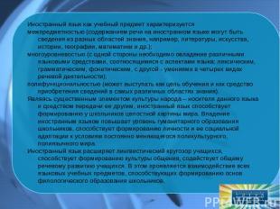 Иностранный язык как учебный предмет характеризуется межпредметностью (содержани