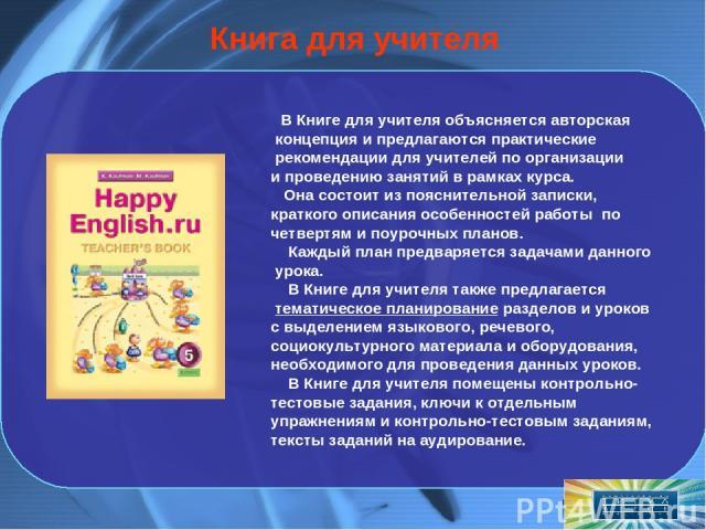 Книга для учителя В Книге для учителя объясняется авторская концепция и предлагаются практические рекомендации для учителей по организации и проведению занятий в рамках курса. Она состоит из пояснительной записки, краткого описания особенностей рабо…