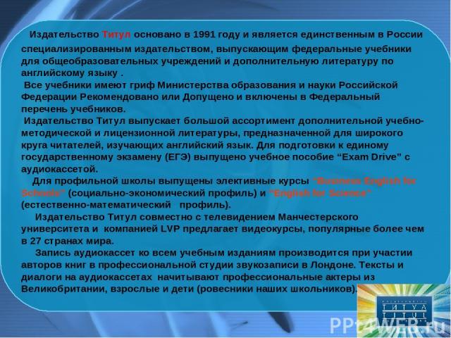 Издательство Титул основано в 1991 году и является единственным в России специализированным издательством, выпускающим федеральные учебники для общеобразовательных учреждений и дополнительную литературу по английскому языку . Все учебники имеют гриф…