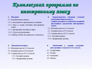 Комплексная программа по иностранному языку 1. Введение 1.1. Пояснительная з