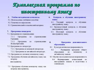Комплексная программа по иностранному языку 5. Учебно-методические комплексы