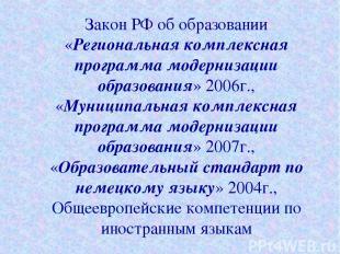 Закон РФ об образовании «Региональная комплексная программа модернизации образов