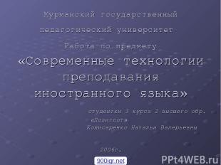 Мурманский государственный педагогический университет Работа по предмету «Соврем