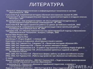 ЛИТЕРАТУРА  Полат Е.С. Новые педагогические и информационные технологии в систе